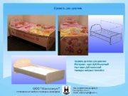 Кровать для девочек Кровать детская для девочек Материал