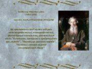 Владимир Иванович Даль 1801 -1872 прозаик поэт лексикограф