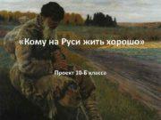 Кому на Руси жить хорошо Проект 10