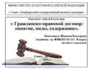 МИНИСТЕРСТВО КУЛЬТУРЫ РОССИЙСКОЙ ФЕДЕРАЦИИ Санкт- Петербургский государственный