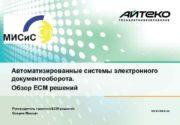 Автоматизированные системы электронного документооборота Обзор ECM решений Руководитель