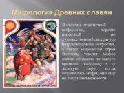 Мифология Древних славян В отличие от античной мифологии