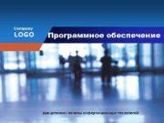 Company LOGO Программное обеспечение Дисциплина Основы информационных технологий