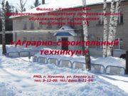 Филиал «Куженерский» Государственного бюджетного профессионального образовательного учреждения Республики