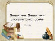 Дидактика Дидактичні системи Зміст освіти Лекція ДИДАКТИКА