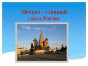Москва главный город России Герб Москвы