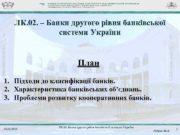 ЛК 02 Банки другого рівня банківської системи