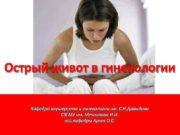 Острый живот в гинекологии Кафедра акушерства и гинекологии