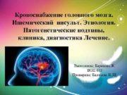 Кровоснабжение головного мозга Ишемический инсульт Этиология Патогенетические подтипы