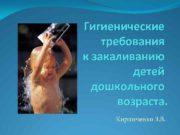 Гигиенические требования к закаливанию детей дошкольного возраста Кирпиченко