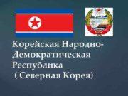 Корейская Народно Демократическая Республика Северная Корея