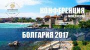 КОНФЕРЕНЦИЯ МЕНЕДЖЕРОВ БОЛГАРИЯ 2017 Юбилейная Конференция Менеджеров
