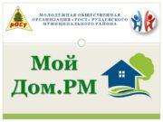 Молодежная общественная организация «Рост» Рузаевского муниципального района Мой