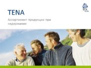 TENA Ассортимент продукции при недержании SCA Personal Care