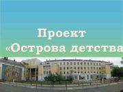 Проект Острова детства 1 -11 классы КОНКУРС