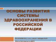 ОСНОВЫ РАЗВИТИЯ СИСТЕМЫ ЗДРАВООХРАНЕНИЯ В РОССИЙСКОЙ ФЕДЕРАЦИИ РАССКАЗОВА