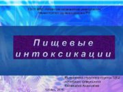 ГБОУ ВПО Казанский медицинский университет Министерство здравоохранения РФ