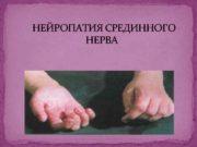 НЕЙРОПАТИЯ СРЕДИННОГО НЕРВА N medianus срединный нерв