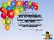 Дорогие коллеги! Поздравляю Вас с праздником – Международным