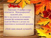 Ежегодно 19 ноября в мире отмечается ноября в