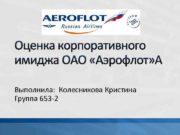 Оценка корпоративного имиджа ОАО Аэрофлот Выполнила Колесникова Кристина