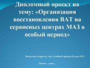 Дипломный проект на тему Организация восстановления ВАТ на