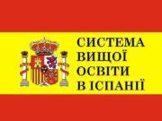 СИСТЕМА ВИЩОЇ ОСВІТИ В ІСПАНІЇ ЦИКЛИ НАВЧАННЯ