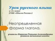 Урок русского языка 3 А класс УМК Школа