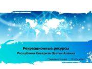 Рекреационные ресурсы Республики Северная Осетия-Алания Грицаенко Ксения 10