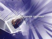 Информационная система Информационная система База данных Геоинформационная
