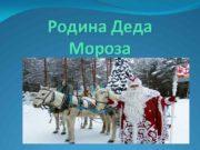 Родина Деда Мороза Дед мороз на Тройке
