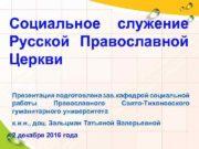 Социальное служение Русской Православной Церкви Презентация подготовлена зав