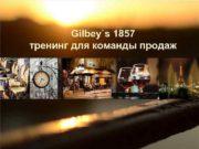Gilbey s 1857 тренинг для команды продаж О