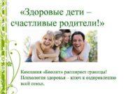 Здоровые дети счастливые родители Компания Биолит