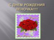 С Днем рождения Леночка!!!! Хочу поздравить с днем