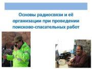 Основы радиосвязи и её организации проведении поисково-спасательных работ