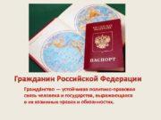 Гражданин Российской Федерации Гражда нство устойчивая политико-правовая