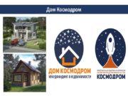 Дом Космодром Приглашаем к сотрудничеству: Инвесторов. Собственников земельных