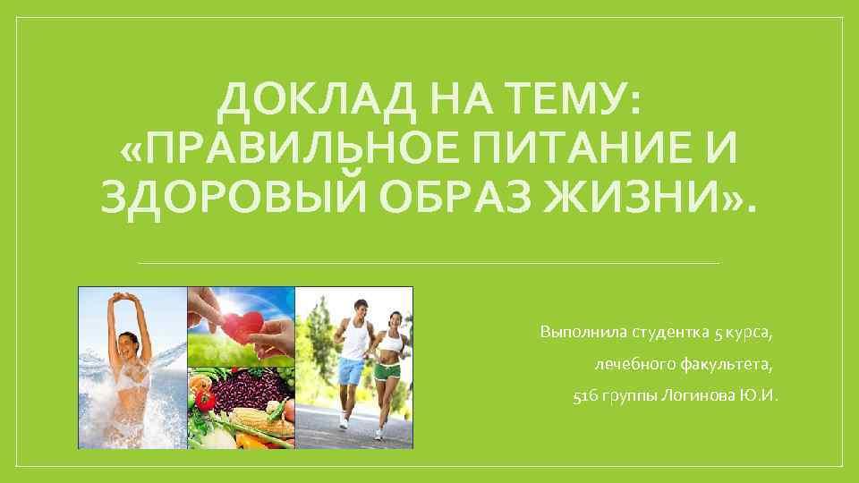 Здоровое питание и образ жизни реферат 5614