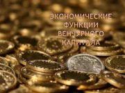 Венчурный капитал капитал инвесторов предназначенный для финансирования