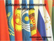 Содружество независимых государств Выполнила Корикова Е Е