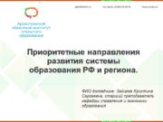 Приоритетные направления развития системы образования РФ и региона.