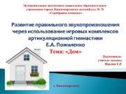 Муниципальное автономное дошкольное образовательное учреждение города Нижневартовска детский