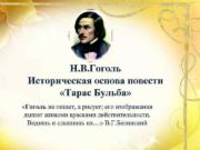 Н В Гоголь Историческая основа повести Тарас Бульба