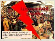 Церковный раскол Учитель истории МОУ Мышкинская СОШ г