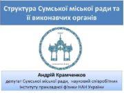 Структура Сумської міської ради та її виконавчих органів