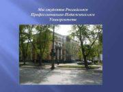Мы студенты Российского Профессионально-Педагогического Университета Наш куратор