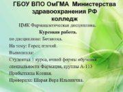 ГБОУ ВПО Ом ГМА Министерства здравоохранения РФ колледж