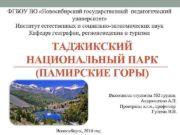 ФГБОУ ВО Новосибирский государственный педагогический университет Институт естественных
