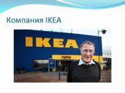 Компания IKEA IKEA ИКЕА также